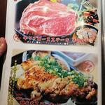 YUMA - 肉メニュー  牛  鶏