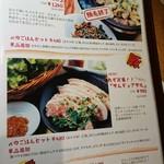 YUMA - 肉メニュー  牛 豚