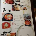 YUMA - ご飯  スープメニュー