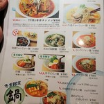 YUMA - 食事メニュー