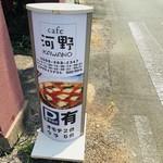 cafe KAWANO -