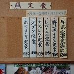 Yoshitomi - メニュー(昼定食)