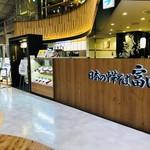 日本の中華そば富田 - あの名店が空港内で!