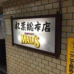 松葉総本店 - 店舗前看板