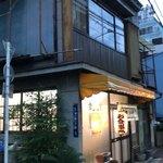 田中食堂 -