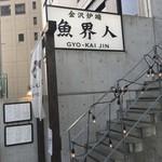 金沢炉端 魚界人 - 外観