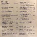 金沢炉端 魚界人 - メニュー