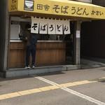 89467546 - お店の外観   中野駅 北口  正面