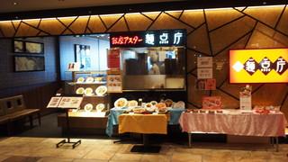 銀座アスター麺点庁 あべのハルカスダイニング店
