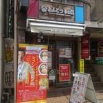 とんこつらぁ麺-CHABUTON-  - とんこつらぁ麺 CHABUTON 下北沢駅前店