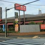 和食さと - 小金井街道の浅間町交差点