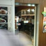 品川 ひおき - 入り口