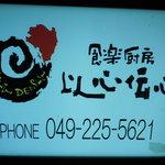 8947826 - 食楽厨房 以心伝心