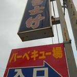 富士竹 - 看板