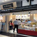 伊藤和四五郎商店 - お店