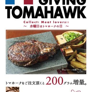 【水曜日はトマホークの日】トマホーク200g増量します!