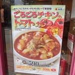 松屋 - 店先の大タペストリー
