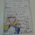 89478611 - この日の食事メモ (^^;