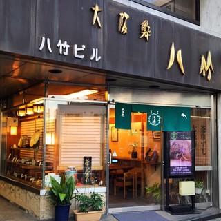 八竹 四谷店