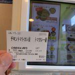 松屋 - チケット