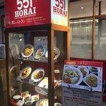 551蓬莱 - メニュー見本