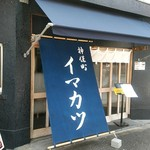 イマカツ - 店外観