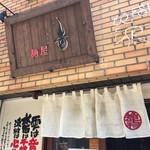 麺屋 音 -