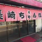 長崎ちゃんぽん ○福 -
