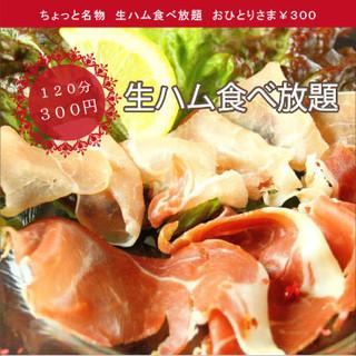 【名物】生ハム食べ放題がなんと120分300円♪