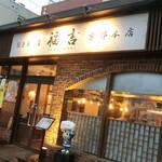 餃子専門店 福吉 - 外観