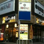 天ぷら酒場 by つか蕎麦 - 元「ツカサ」の跡地