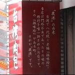 鹿港 - 手作り台湾肉包 鹿港