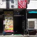 89500418 - 地下のお店です。