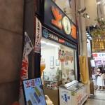 Hokkyoku - お店外観 戎橋筋に面しています