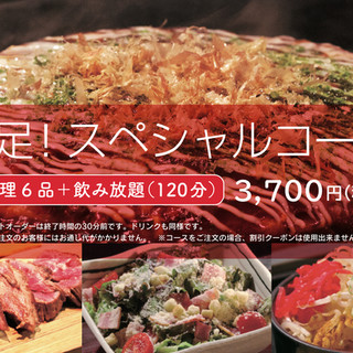 【飲み放題付お料理コース】3700円でご用意しております!