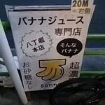 そんなバナナ - 看板