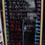 Toukaishuka - 店先の立て看板