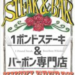 STEAK & BAR ハックルベリー