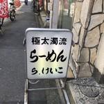 極太濁流ラーメン ら・けいこ -