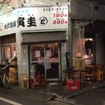 寅圭 - 店舗外観2018年7月