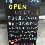 麺や 清流 - ( ^o^)ノ