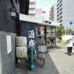 蔵カフェ - 外観