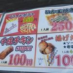 千成家 大門店 - メニュー表(2018.07.19)