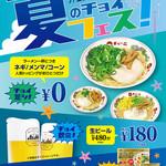 天下一品 - 生ビール180円!!夏のチョイフェス開催中^^