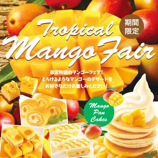 【期間限定】マンゴーフェア開催中!!
