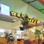 コメダ珈琲店 - 川西能勢口には立派すぎます!