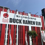 ダックラーメン エイジ - 札幌東区本町