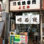 よこ井 - 魚の棚商店街にある老舗の玉子焼店(2018.7.20)