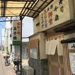 よふけ - 旧浜国を魚の棚西口南の交差点を少し西に行くと現れる、寿司屋さんに併設されたお好み焼き、玉子焼のお店です(2018.7.20)