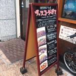 ヴァスコ・ダ・ガマ - お店の入口にある立て看板です。(2018.7 byジプシーくん)